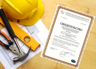 Функции СРО при строительстве